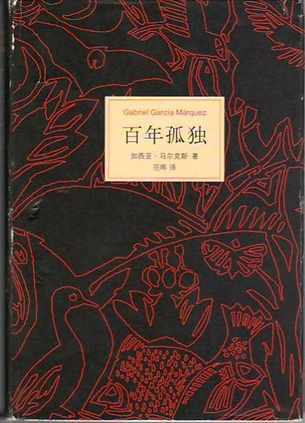 2011 edition by Nanhai Publishing Co.