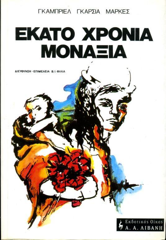 1983 edition by Ekdotikos Oikos A.A. Livani