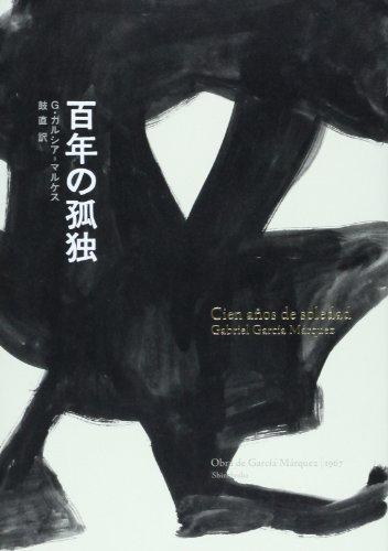 Japanese edition by Shinchosha