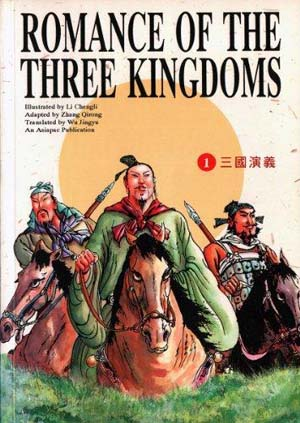 Romance of the Three Kingdoms by Luo Guanzhong